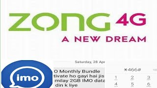 zong 4G free imo Code 100% Working 2018