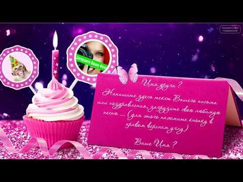 Поздравление с днем рождения своими словами - Для тех кто поздравляет от души!