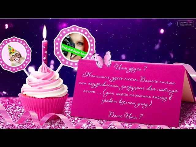Смотреть видео Поздравление с днем рождения своими словами - Для тех кто поздравляет от души!