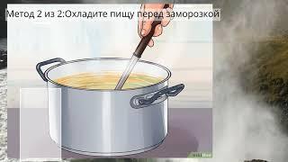 Как быстро охладить пищу