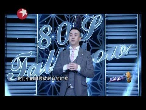 今晚80后脫口秀Tonight's 80s Talk Show: 臉面 face 04202014