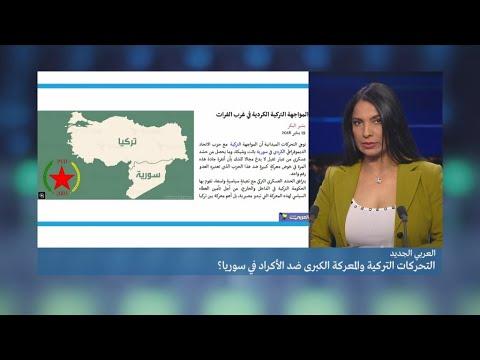هل تشن تركيا فعلا الحرب على أكراد سوريا؟  - نشر قبل 1 ساعة