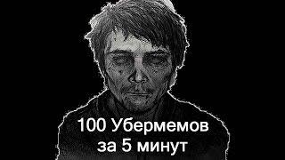 100 УБЕРМЕМОВ ЗА 5 МИНУТ