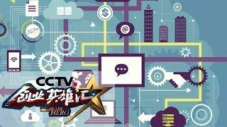《创业英雄汇》 20190621  CCTV财经