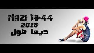 جديد راب ليبي 2018 - Nazi 18-44 - ديما طول (official audio)
