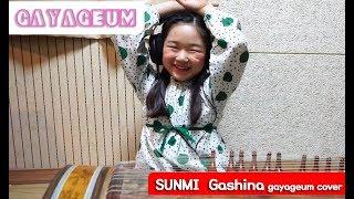 SUNMI[선미] Gashina[가시나] gayageum cover - 박고은 go-eun
