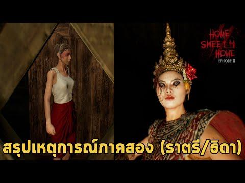 สรุปเหตุการณ์ภาคสอง เนื้อเรื่องผีนางรำ (ราตรี,ธิดา) Home Sweet Home EPISODE 2 Story English Subtitle