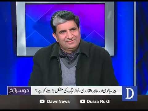 Dusra Rukh - 24 December, 2017 - Dawn News