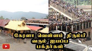 யாரும் வரக்கூடாது, வெள்ளத்தால் திருப்பி அனுப்பப்படும் ஐயப்ப பக்தர்கள் - Kerala Flood
