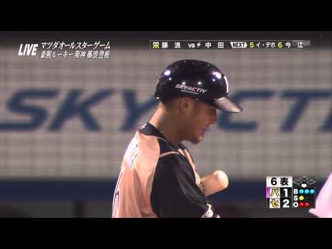 マツダオールスター2013 藤浪晋太郎 VS 中田翔  wwwwwwww