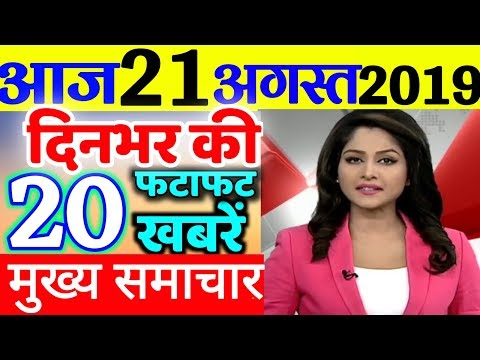21 August दिनभर की बड़ी ख़बरें | Badi khabren | Speed News | NonStop News | Mobilenews 24 | govnews