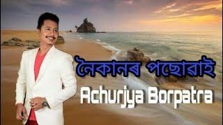 Noi Kanor Posuai | Achurjya Borpatra | Assames Lyrical video | Assam Lyrics video | Whats app status
