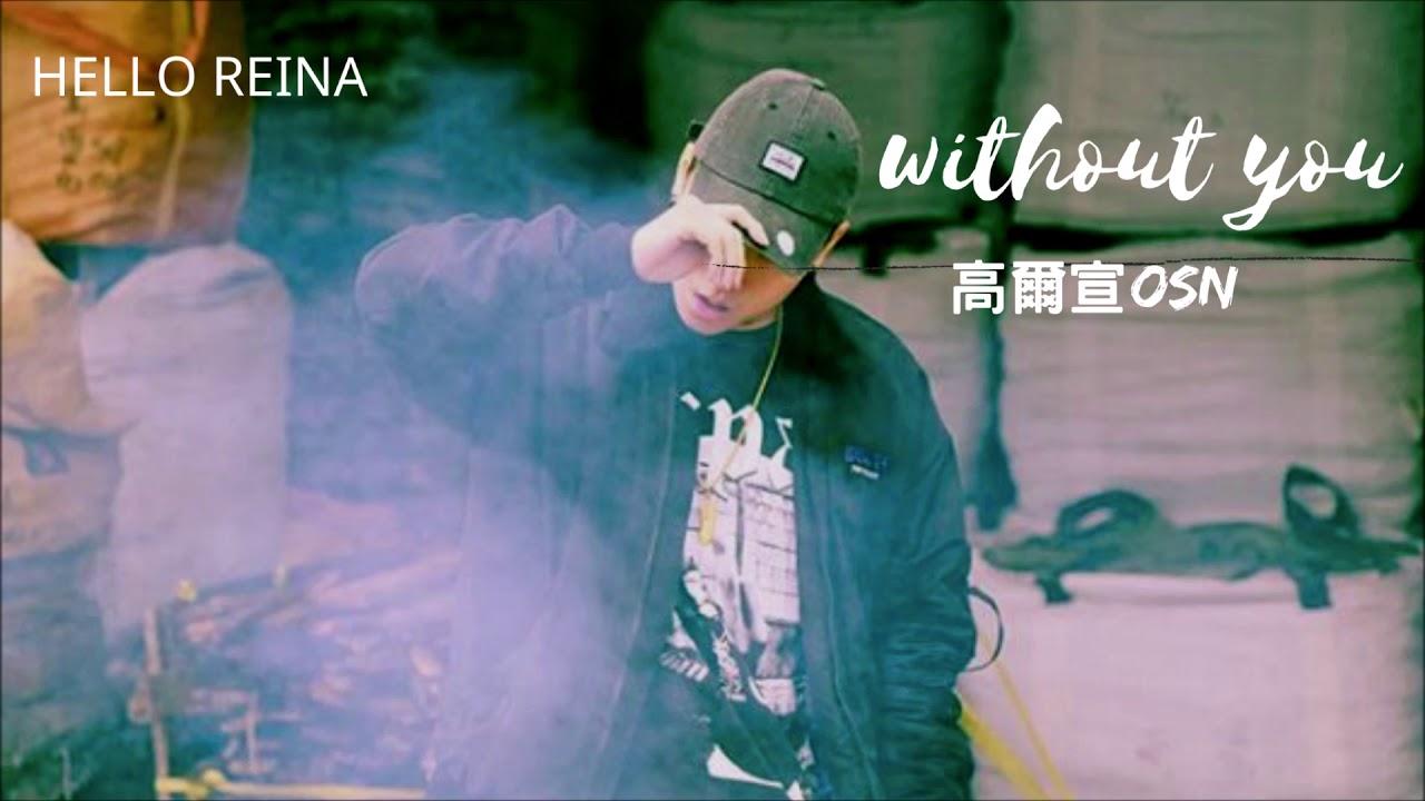 【繁中/歌詞】高爾宣 OSN -Without You|HELLO REINA - YouTube