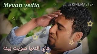 احلا و احلا اغنية الحراقية هاي الدنيا سويت بينة 😢😢💔💔💔💔💔