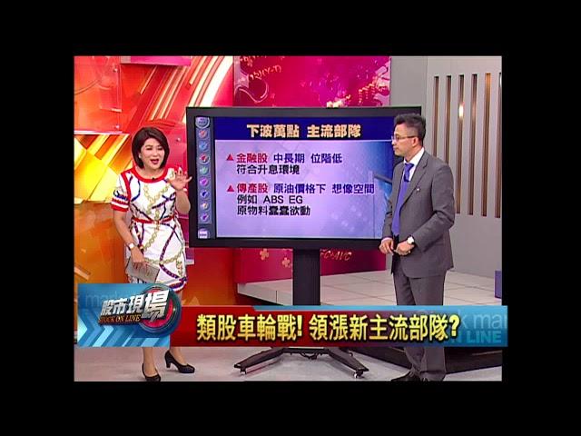 【股市現場-非凡商業台鄭明娟主持】20180523part.5(林聖傑)