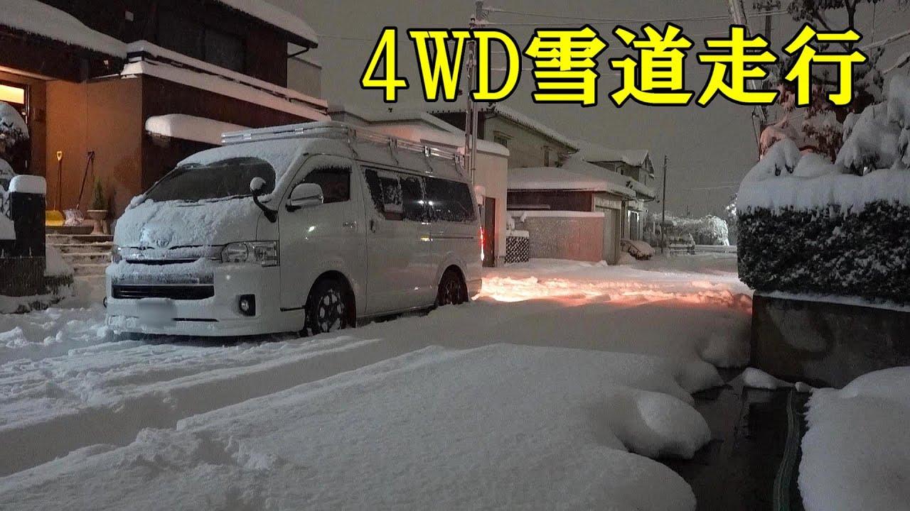 富山県35年ぶりの豪雪! ハイエース4WD雪道走行でスポイラー割れる!