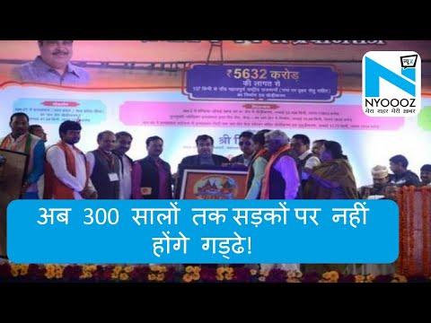 ऐसी सड़क बनाएंगे कि 300 सालों तक नहीं होंगे गड्ढे: Nitin Gadkari | NYOOOZ UP
