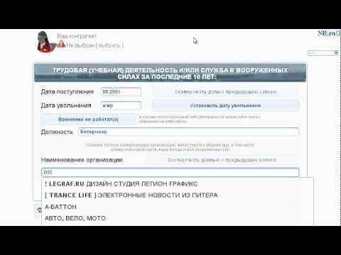 Заполнение анкеты на получение загранпаспорта ONLINE