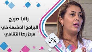 رانيا صبيح - البرامج المقدمة في مركز زها الثقافي - حلوة يا دنيا