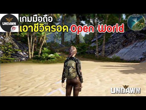 Garena Undawn เกมมือถือเอาชีวิตรอด Open World ภาพโครตสวย !! | เล่นกับเพื่อนได้ด้วย