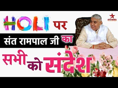 Holi Special: भगत हो तो संत रामपाल जी महाराज जी के शिष्यों जैसे || Sant Rampal Ji ||Satlok Tv 24