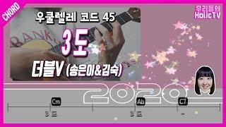 우쿨렐레 코드(45) 3도 - 더블V / 송은이&김숙 …