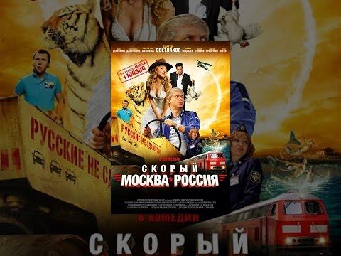 Скорый поезд № 100 Москва-Владивосток