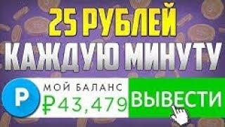 Автоматический Заработок Денег | Заработок в Интернете от 5000 Рублей в День!!!