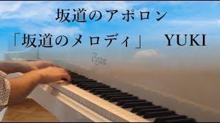 """【上級アレンジ】YUKI×菅野よう子「坂道のメロディ」アニメ""""坂道のアポロン""""OP(ピアノ)"""