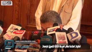 مصر العربية | الكليات المتاحة لطلاب المرحلة الثالثة لتنسيق الجامعات