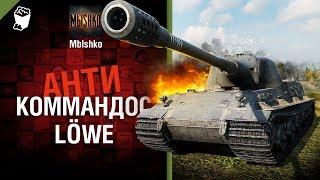 Lowe - Антикоммандос №45 - от Mblshko [World of Tanks]