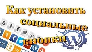 видео Стильные социальные кнопки для сайта 2016