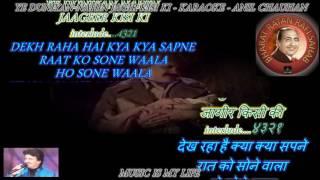 Ye Duniya Nahi Jagir Kisi Ki - Karaoke With Scrolling Lyrics Eng. & हिंदी