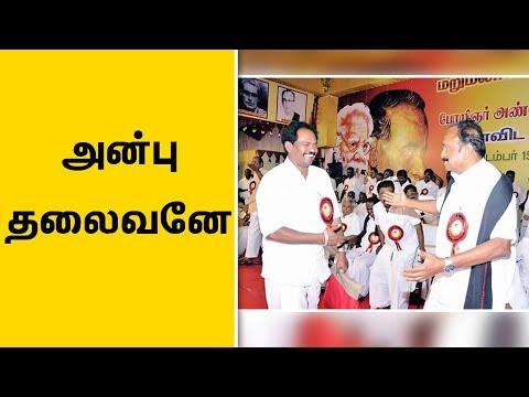 அன்பு தலைவனே - மல்லை சத்யாவின் உருக்கமான பேச்சு | MadhimugamTV