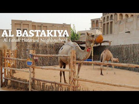 Al Bastakiya | Al Fahidi Historical Neighbourhood | Old Dubai | Dubai Creek