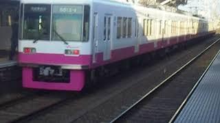 新京成電鉄新京成線 二和向台駅1番ホームに8800形が到着&発車
