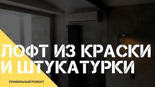 ТК Савеловский сити Ремонт квартиры в стиле лофт. Интерьер в стиле лофт