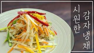 감자냉채_전자레인지로 간단하고 쉽게 만들어보세요:)