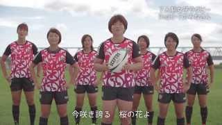 日本ラグビー応援ソングです。 歌って選手達を応援しましょう!! キッ...