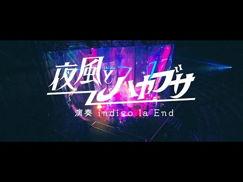 indigo la End 「夜風とハヤブサ」
