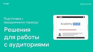 Академия рекламы: Подготовка к праздничному периоду: решения для работы с аудиториями