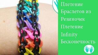 Браслет из резинок - плетение бесконечность или инфинити