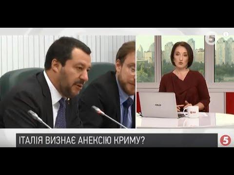5 канал: МВС Італії назвало анексію Криму законною, а Революцію гідності - фейком / Ірина Сєрова | ІнфоДень
