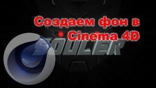 Cinema 4D Создаем фон для канала [Обучение на Русском]