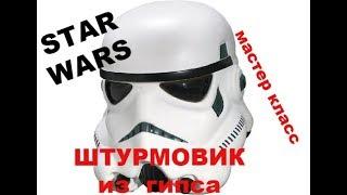Звездные войны/Как сделать Штурмовика/Мастер класс.Star Wars. Stormovik from gypsum. Master Class.
