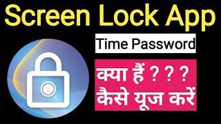 Screen Lock App Kaise Use Kare||Screen Lock-Time Password||Screen Lock App screenshot 1