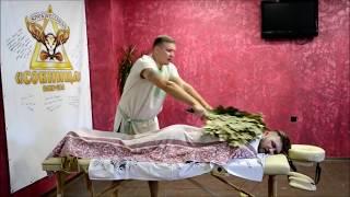 мастер класс веничный массаж от Левченко Сергея