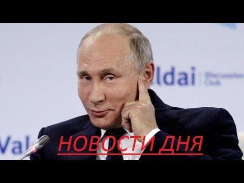 НОВОСТИ Путин поручил создать правкомиссию из за наводнения в Иркутской области