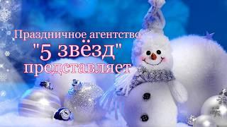 Клип Новогодний корпоратив кафе Автопорт Киров