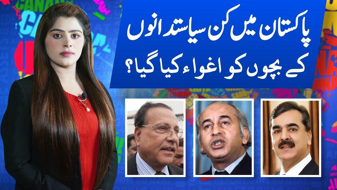 Top 10 Pakistani Jin ke Bacho ke Lapata aur Aghwa Kiya Gya | Zulfiqar Ali Bhutto | Gillani & Taseer